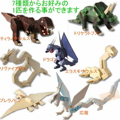 工作キット 恐竜とドラゴン ...