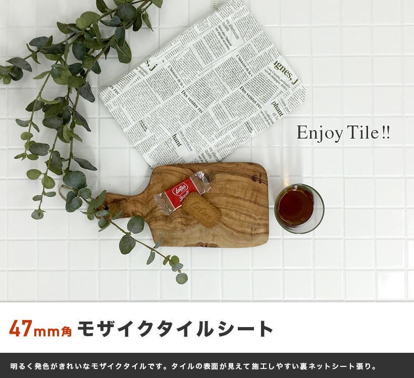 47mm角モザイクタイルシート