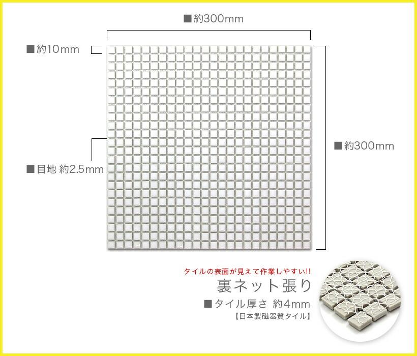 25mm角モザイクタイルシート サイズ