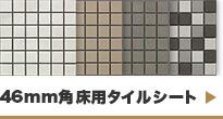 46mm角床用タイルシート