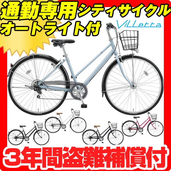 27型 6段変速 点灯虫付き 自転車 ...