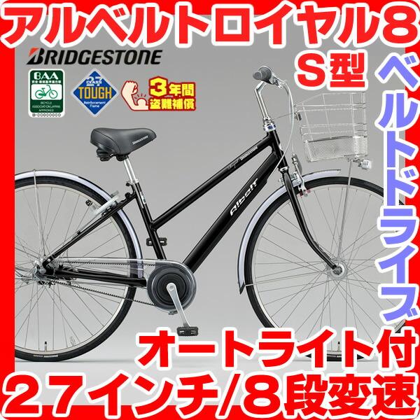 自転車の ブリジストン 自転車 アルベルト : ... アルベルトロイヤル8:自転車