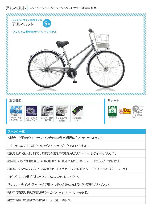 自転車の 自転車 ベルトドライブ メーカー : ... 自転車 ベルトドライブモデル