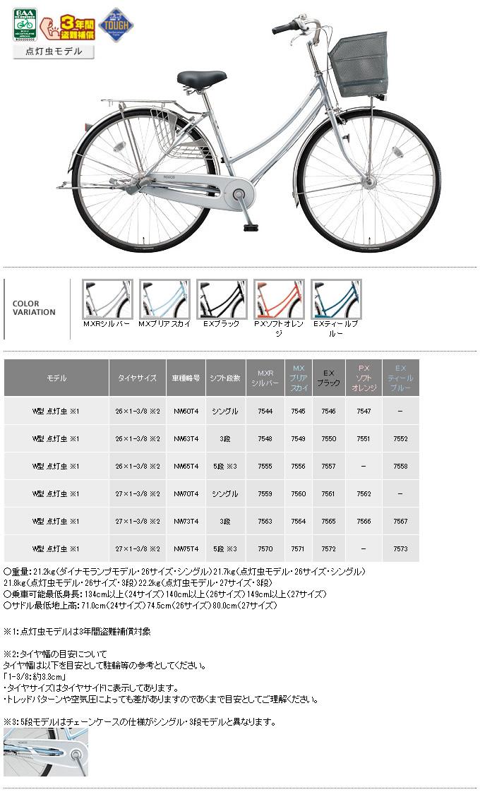 自転車の 自転車 価格 27インチ : ノルコグW型 27インチ ...