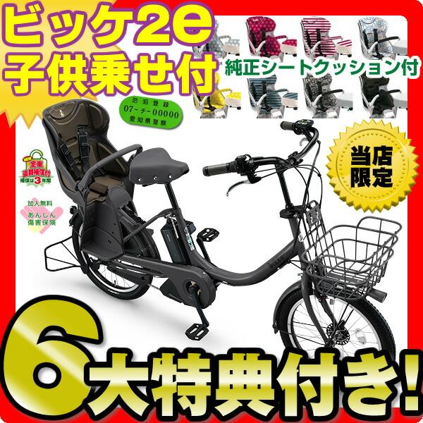 ブリジストン ビッケ 自転車