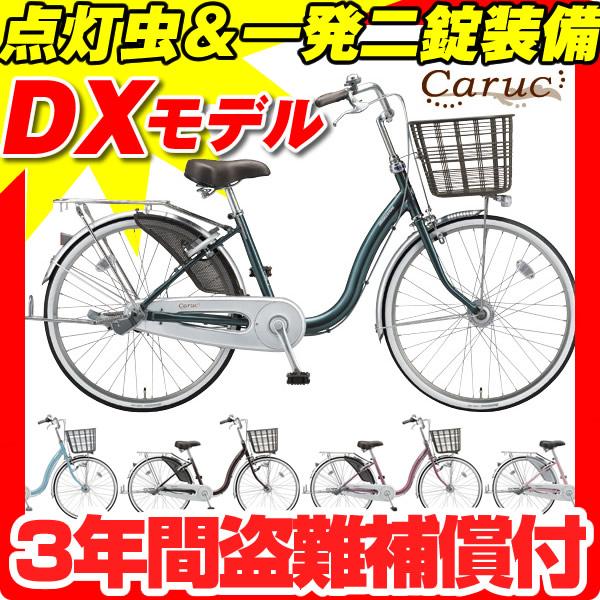 自転車の 3人乗り自転車 安い : ... 段変速 自転車:自転車専門店