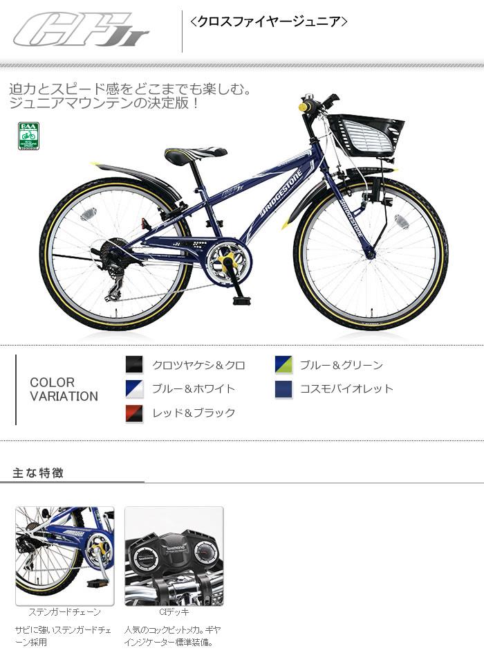 自転車の 22インチ 自転車 男の子 ブリジストン : ... 自転車(男の子向け) > 22インチ
