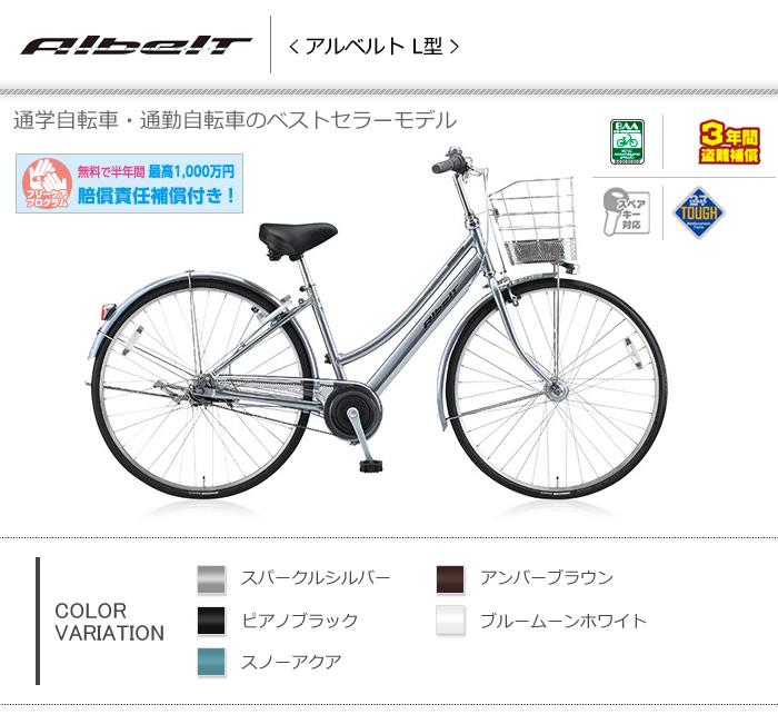 自転車の ブリジストン 自転車 アルベルト 価格 : ... 自転車 通学自転車 ベルト