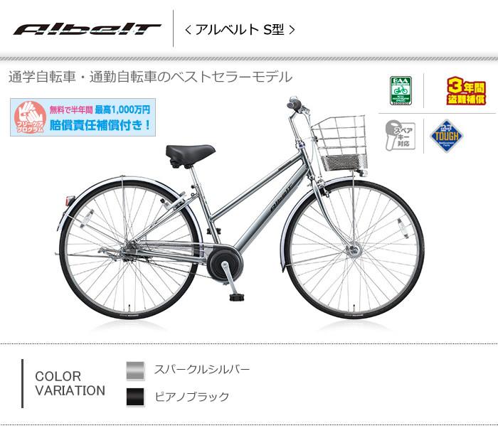 自転車の 自転車通学 保険 : ... 通学車 通勤自転車 通学自転車