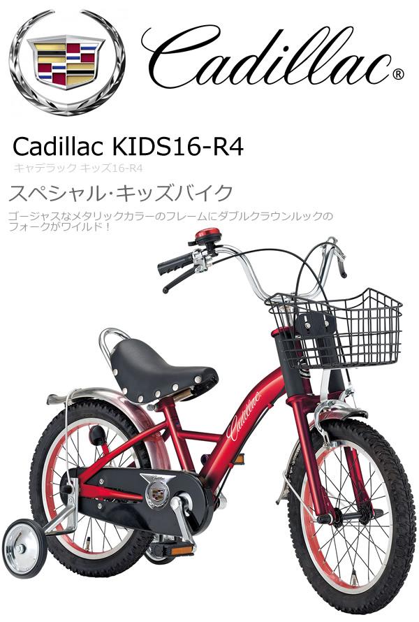 ちびっ子に大人気の幼児自転車 ...