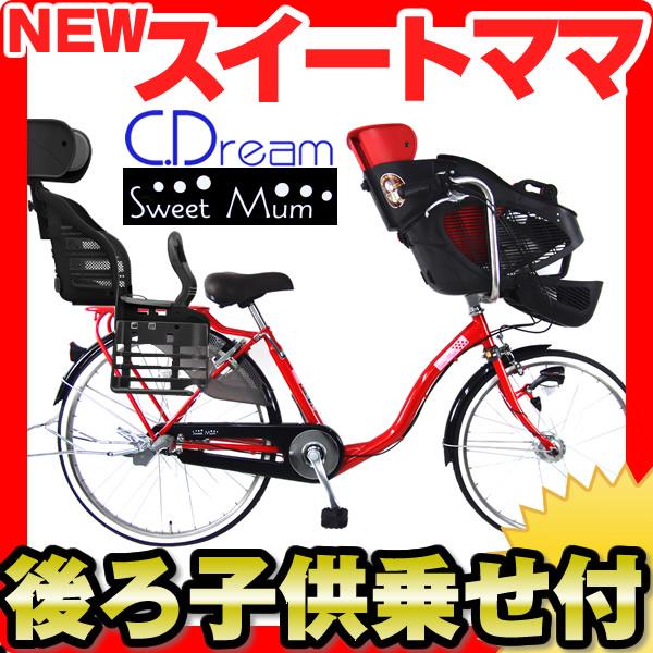 """最後三個騎撫養孩子支援自行車模型 (嬰兒兩乘客模型) 作為新! 模型的暢銷  座位媽媽""""已成為嬰兒已安裝的放孩子們來來回回,騎兩人騎自行車。 模型和我們原來的模型,不覆蓋,另是。 高負債表兒童座椅配備的豪華孩子騎自行車可以使用從 1 歲清除 SG 標準,已成為汽車 LED 光、 高性能的輥制動。 基坑岩石 2 系統使用一觸式方便,平和的心態,,對孩子們放下了臨時船閘的控制碼。 後一個前排的座位沒有工具可以刪除頭枕和長大的孩子,可作為一個偉大的購物車。 可以輕當然,步進齒輪比率、 兒童可以騎和"""