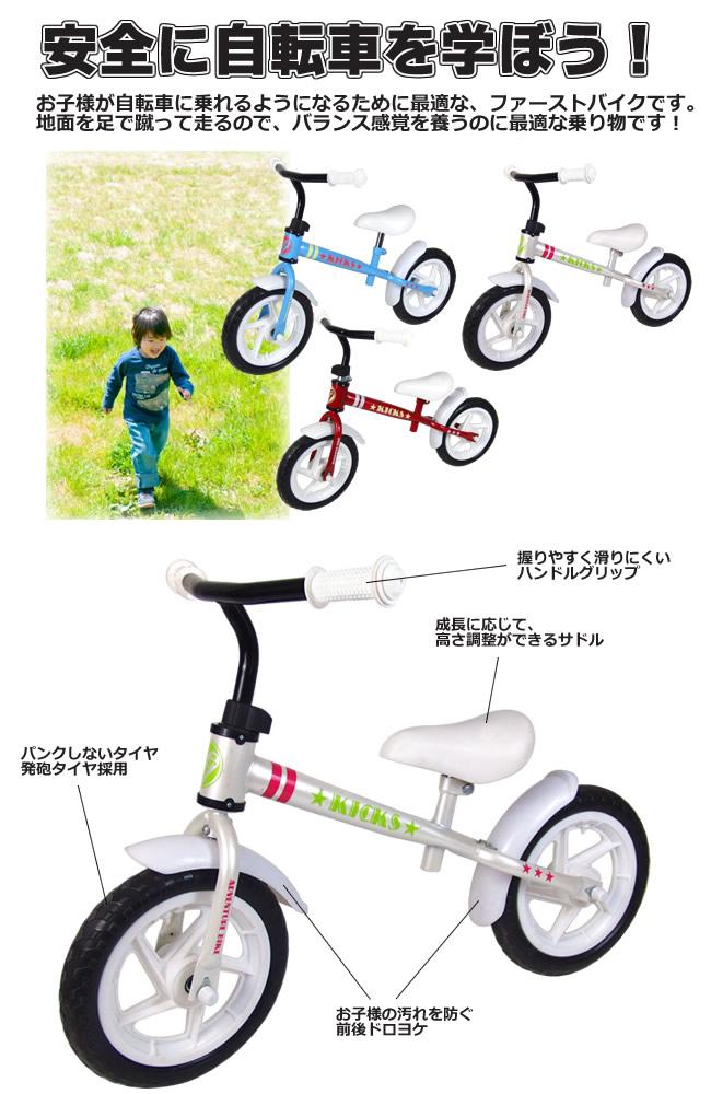 キックス トレイニーバイク