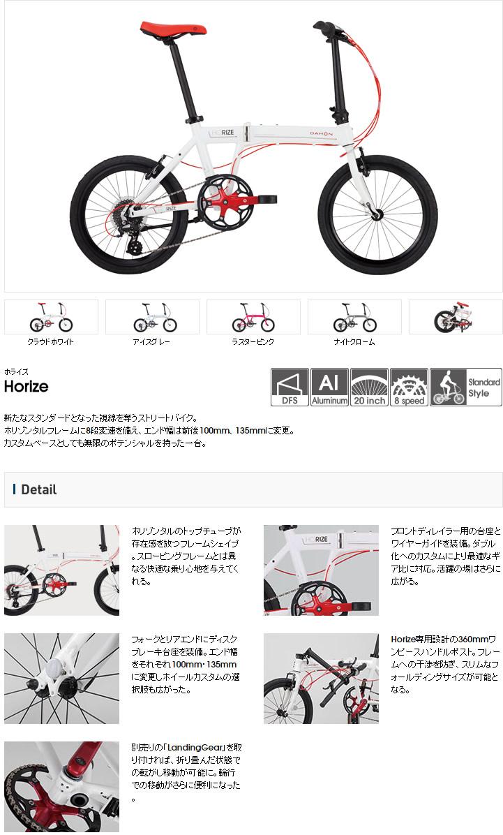 ... 自転車 ダホーン:自転車