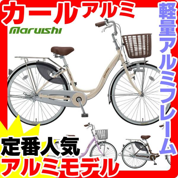 自転車の 自転車 アルミフレーム ママチャリ : ... 自転車 > スタンダードモデル(3