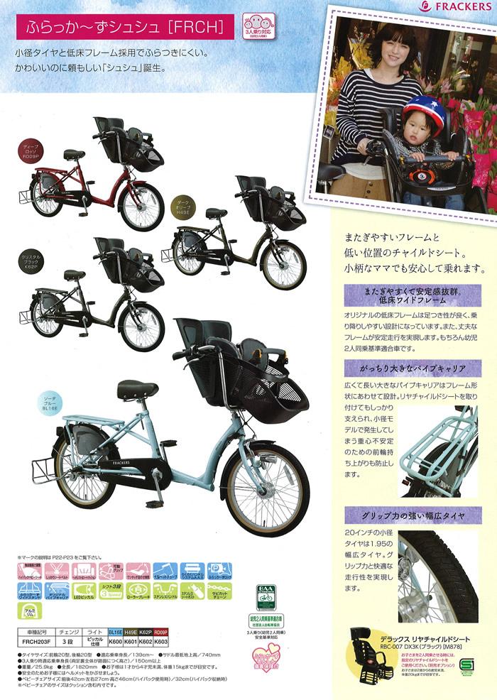 自転車の 子供 自転車 おしゃれ 20インチ : ... 子供乗せ専用自転車子供乗せ