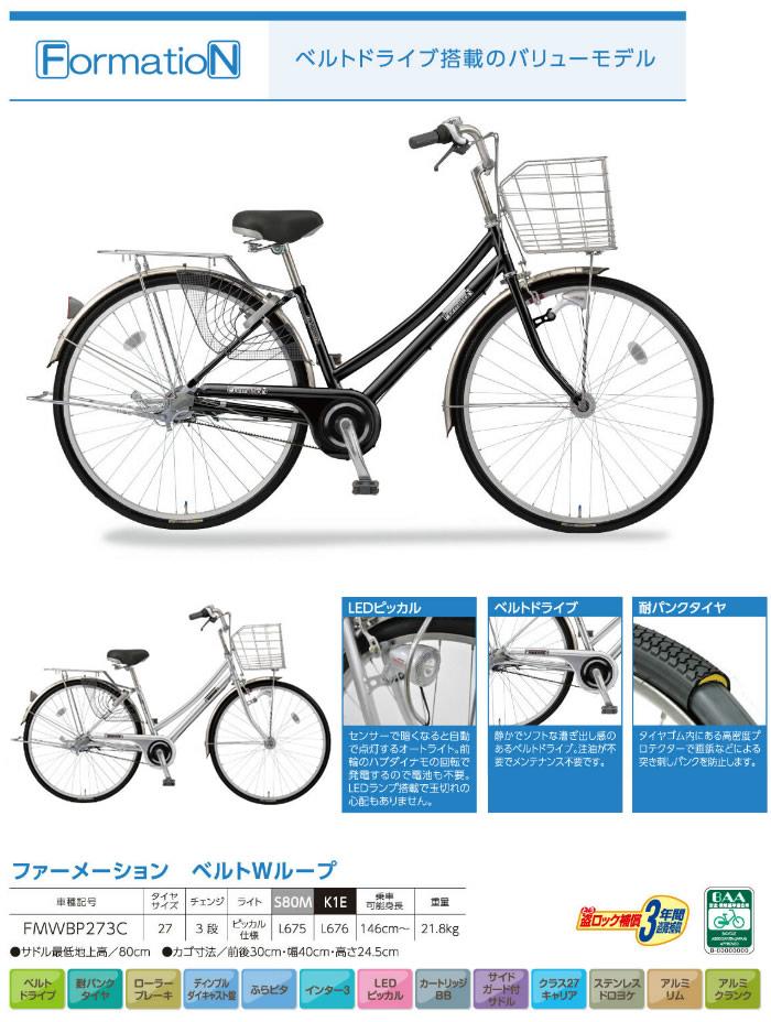 ... 自転車 通勤用自転車 激安価格