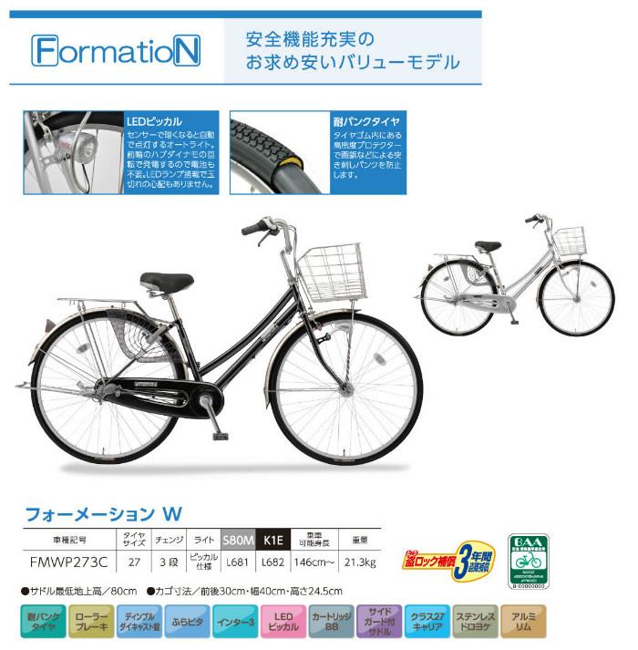 自転車の 自転車 価格 27インチ : ... サイクル・3万円台 > 27インチ