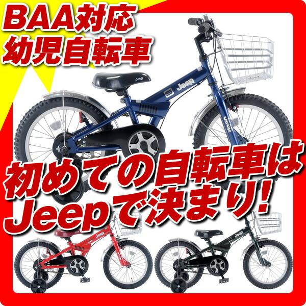 自転車の 価格 自転車 子供 : ... 子供自転車 幼児用自転車 激安
