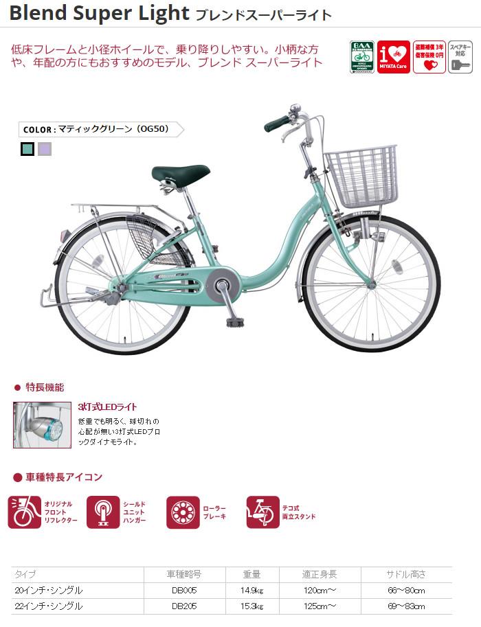 ... 宮田自転車 婦人車 小径自転車