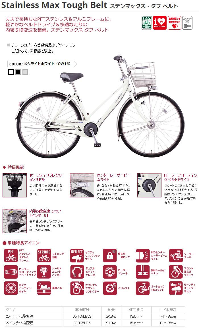 ... 自転車・通勤自転車 > 27インチ