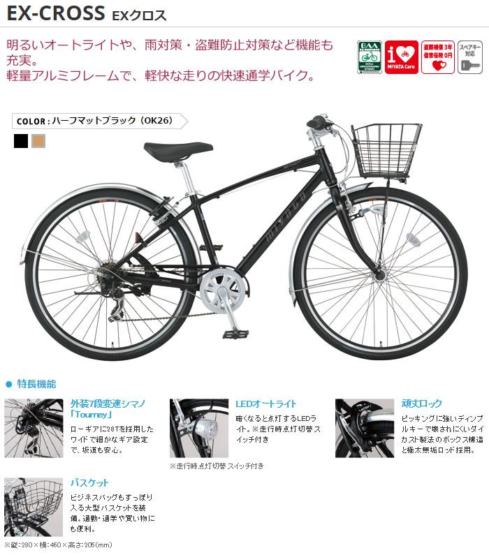 自転車の 通勤用自転車 おすすめ クロスバイク : ... 通勤用自転車としてもおすすめ
