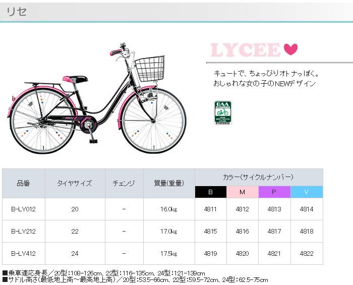 自転車の 自転車 スポーク 販売 : ... 自転車 20型 子供自転車