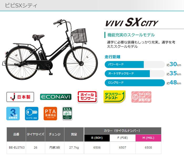 電動自転車 パナソニック 電動自転車 ビビ 価格 : のシティ電動自転車 電動 ...