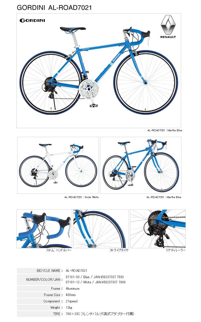 自転車の 自転車 ロードレーサー 安い : ... ロードレーサー 軽量 アルミ製