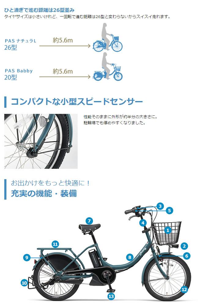 ... 自転車 子供乗せ自転車として