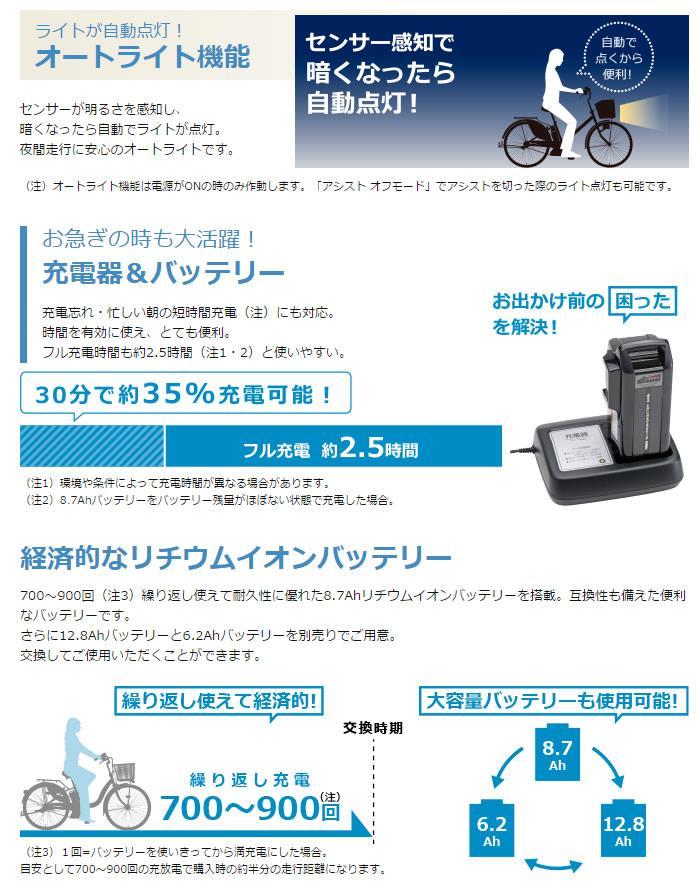 ... 自転車 電動自転車 激安価格 PAS