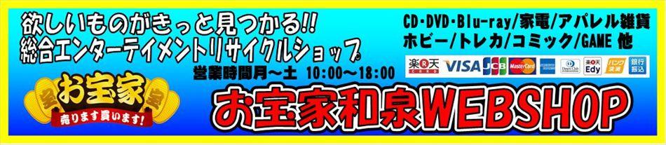 お宝家和泉中央WEB店:リサイクルショップお宝家和泉中央店が管理するWEBショップです。