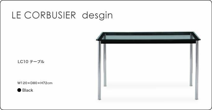 ル・ コルビジェ LC10ガラステーブル(120×80×72)