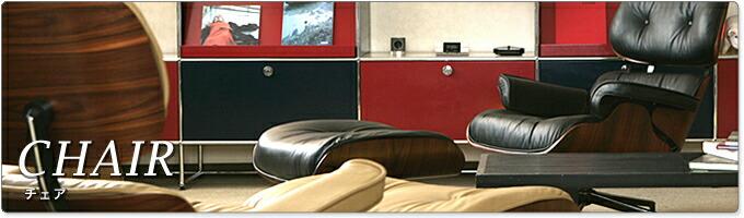 ジェネリック家具