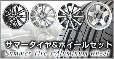 夏用新品タイヤ&ホイールセット