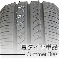 夏タイヤ単品をタイヤサイズから探す(サマータイヤ)