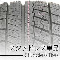スタッドレスタイヤ単品をタイヤサイズから探す(スタッドレスタイヤ)