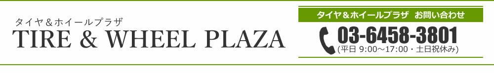 タイヤ&ホイールプラザ:大型から小型用まで中古・新品タイヤ&ホイールの専門店