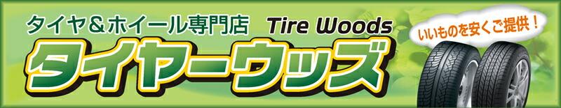 タイヤーウッズ:ピレリなどの輸入タイヤを中心に各社タイヤ・ホイルを取り扱っております。