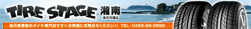 TIRE STAGE ���� ��ŷ�Ծ�Ź���ϸ�̩�巿�Υ���������Ź�Ǥ��������ڤˤ��䤤��碌�������������á�0466-86-6582