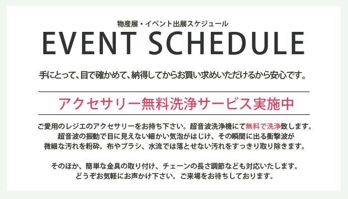 【チタンアクセサリーレジエ】イベント出展情報
