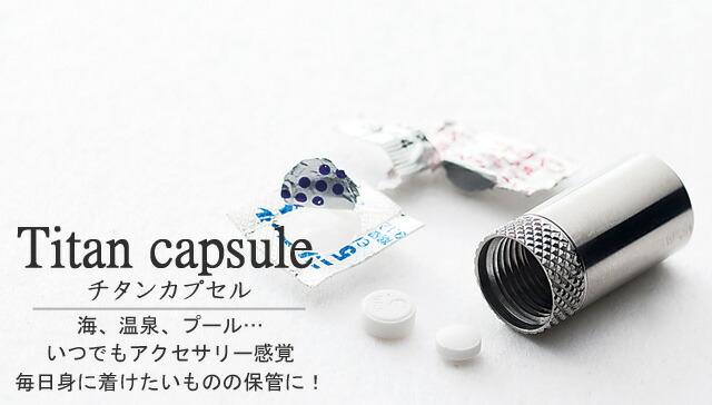 純チタン製ピルケース 好評発売中!