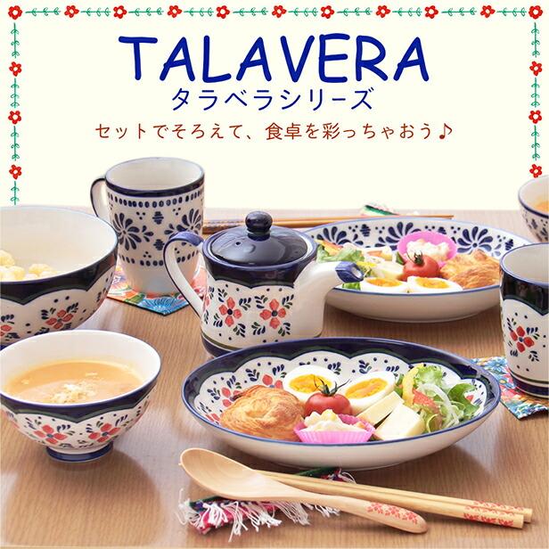 タラベラ食器シリーズ