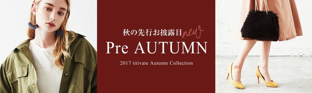 秋の先行お披露目/2016AUTUMN