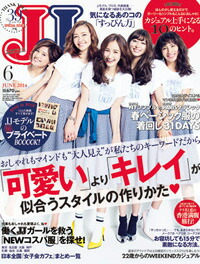 JJ 2014年6月号 掲載