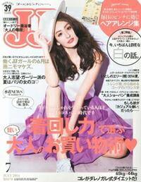 JJ 2014年7月号 掲載