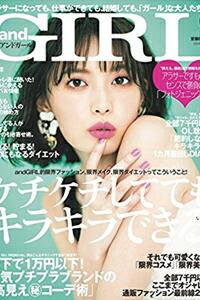 andGIRL magazine