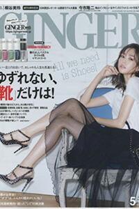 GINGER magazine