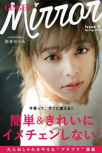 GINGERmirror magazine