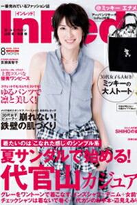 InRed 8月号掲載