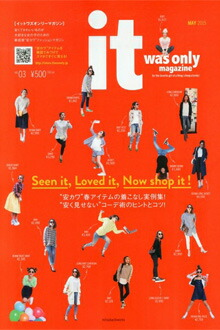 it was only magazineのVOL.3